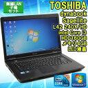 【無線LAN子機セット!】【中古】ノートパソコン 東芝(TOSHIBA) dynabook Satellite L42 240Y/HD Windows7 15.6インチ Core i3 M370 2.40Hz メモリ4GB HDD160GB【HD TFTカラーLED液晶】★送料無料!■Kingsoft Office 2010インストール済み!