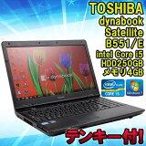 【中古】 ノートパソコン 東芝(TOSHIBA) dynabook Satellite B551/E Windows7 15.6インチ Core i5 2450M 2.50GHz メモリ4GB HDD250GB 【テンキー付】 【初期設定済】 【無線LANなし】 ■Kingsoft Office 2010インストール済み! ★送料無料 (一部地域を除く)