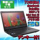 【中古】【設定済 無線LAN子機セット!】ノートパソコン 東芝(TOSHIBA) dynabook Satellite B551/E Windows7 15.6インチ Core i5 2450M 2.50GHz メモリ4GB HDD250GB【テンキー付】【送料無料 (一部地域を除く)】■Kingsoft Office 2010インストール済み!