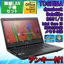 【設定済 無線LAN子機+Microsoft Office Personal 2007セット!】【中古】ノートパソコン 東芝(TOSHIBA) dynabook Satellite B551/E Windows7 15.6インチ Core i5 2450M 2.50GHz メモリ4GB HDD250GB【テンキー付】【送料無料】