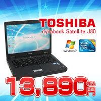 【中古パソコン】【Core2Duo搭載】【DVDマルチ】【HDD250GB】【メーカー純正リカバリ】東芝TOSHIBAdynabookSatelliteJ80