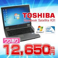 【ワケあり中古】【ノートパソコン】東芝TOSHIBADynabookSatelliteK31