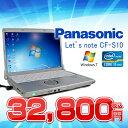 【中古 ノートパソコン】Panasonic Let's note CF-S10【無線LAN対応】【Corei5 搭載】DVDマルチドライブ搭載 1台のみ