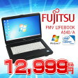 【ノートパソコン 中古】富士通 FMV LIFEBOOK A540/A【Windows7 professional 32bit】【メモリ4GB HDD160GB】【キーボードきれいめ】