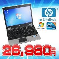 【中古】hpEliteBook2540P【第1世代Corei7搭載】【モバイルノート】【無線LAN対応】【Windows7Pro64bit仕様】