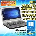 【Microsoft Office2010付!】★Windows10・メモリ8GBモデル【中古】 ノートパソコン NEC VersaPro VK25MD-D 15.6インチ Core i5 2520M