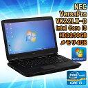 【中古】 ノートパソコン NEC VersaPro VK22LX-D Windows7 15.6インチ Core i3 2330M 2.20GHz メモリ4GB HDD250GB【Kingsoft Office付..