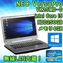 【SALE】Windows10 【 【再入荷】】 【中古パソコン】 ノートパソコン NEC VersaPro VK25MD-D 15.6インチ WXGA液晶 Core i5 vPro 2520M..