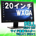 【再入荷!】20インチ【中古】 WXGA 液晶ディスプレイ DELL(デル) E2011HT 【ワイドモニター】 【ノングレア】 【解像度1600×900/VGA×1 DVI×1】【送料無料 (一部地域を除く)】 【30日保証】【中古パソコン】
