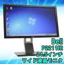 【中古】液晶ディスプレイ DELL P2211Ht 21.5インチ 【ワイド モニター】ノングレア 【解像度1920×1080/VGA×1 DVI×1】VGA、DVIケーブル付】【送料無料 (一部地域を除く)】