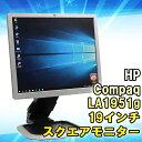 再入荷 中古 液晶モニター HP Compaq LA1951g 19インチ スクエア ディスプレイ ノングレア 解像度1280×1024 SXGA VGA×1 DVI×1 【縦向き..