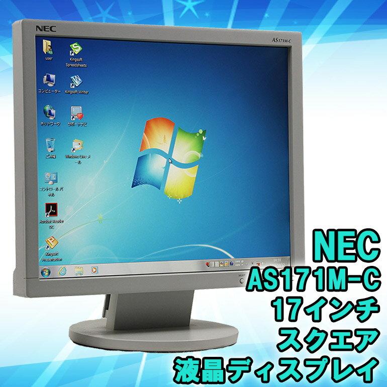 【再入荷】 【中古】 17インチスクエア 液晶モニター NEC AS171M-C SXGA 解像度1280×1024 ディスプレイ ノングレア VGA×1 DVI×1 スピーカー内蔵 送料無料 (一部地域を除く) 30日保証 デジタル出力 サブモニター