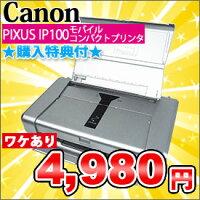 【中古】CanonPIXUSIP100【キヤノンインクジェットモバイルコンパクトプリンタ購入特典あり!】