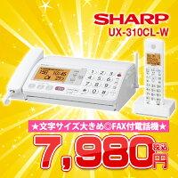 ����š�SHARPUX-320CL-W��J-DECT1.9GHz�ǥ��ꥢ����/FAX�ղ��������õ�/ʸ�������礭�����䤹�����
