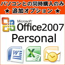 同時購入オプション Microsoft Office Personal 2007※PCと同時購入のみ ※単品購入不可※1台につき1点購入可 【マイクロソフト オフィス】 【ワード】【エクセル】 【中古】