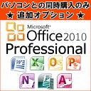 同時購入オプション Microsoft Office Professional 2010※PCと同時購入のみ ※単品購入不可※1台につき1点購入可【マイクロソフト オフィ..