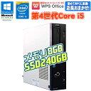 新品超速SSDモデル!第4世代 Core i5 店長おまかせ 富士通 ESPRIMO Windows10 Home 中古パソコン 中古 パソコン デスクトップパソコン WPS Office付 第4世代以上 メモリ8GB SSD240GB 初期設定済 在宅勤務 テレワークに最適 国内メーカー