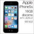 【中古】Apple(アップル) iPhone5s 本体 16GB ME332J/A iOS 9.3.2 スペースグレイ【docomo】【付属品全て有】【アイフォン/アイフォーン】【スマホ/スマートフォン】【格安(MVNO)SIM対応】★送料無料!★30日保証付!