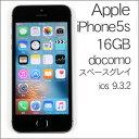 ★再入荷☆ラスト1点!★【中古】Apple(アップル) iPhone5s 本体 16GB ME332J/A iOS 9.3.2 スペースグレイ【docomo】【付属品全て有】【アイフォン/アイフォーン】【スマホ/スマートフォン】【格安(MVNO)SIM対応】【利用制限確認済】★送料無料!★30日保証付!