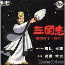 【中古】[PCE]三国志 英傑天下に臨む(CDロムロム)(19910329)