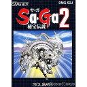 【中古】【箱説明書なし】[GB]Sa・Ga2 秘宝伝説(サガ2)(19901214)