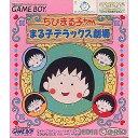【中古】【箱説明書なし】[GB]ちびまる子ちゃん まる子デラックス劇場(19950526)