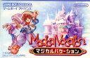【中古】[GBA]マジカルバケーション(Magical Vacation)(20011207)【RCP】
