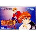 【中古】【箱説明書なし】[GBA]魔探偵ロキ RAGNAROK~幻想のラビリンス~(20031016)