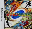 ポケモンレンジャー(20060323)