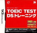 【中古】[NDS]TOEIC TEST(テスト) DSトレーニング(20070329)【RCP】