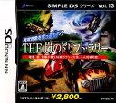 【中古】[NDS]SIMPLE DS シリーズVol.13 THE 嵐のドリフト・ラリー(20070329)