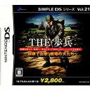 【中古】[NDS]SIMPLE DSシリーズ Vol.21 THE 歩兵 〜部隊で出撃!戦場の犬たち〜(20070830)