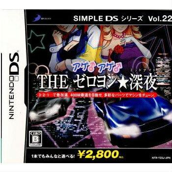 【中古】[NDS]SIMPLE DSシリーズ Vol.22 THE アゲ♂アゲ♂ゼロヨン★深夜(ミッドナイト)(20070920)