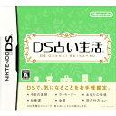 【中古】[NDS]DS占い生活(20090115)【RCP】