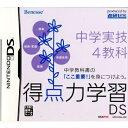 【中古】 NDS 得点力学習DS 中学実技4教科(ベネッセ直販専売ソフト)(20090328)
