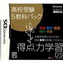 【中古】 NDS 得点力学習DS 高校受験5教科パック(ベネッセ専売ソフト)(20070601)