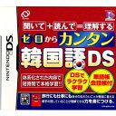 【中古】[NDS]ゼロからカンタン韓国語DS(20100415)