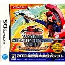 【中古】[NDS]遊戯王5D's ワールドチャンピオンシップ2011 オーバー・ザ・ネクサス(WORLD CHAMPIONSHIP 2011 OVER THE NEXUS)(20100218)