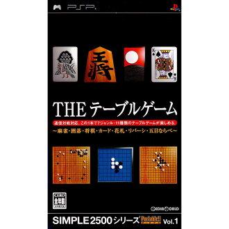 [PSP]SIMPLE 2500系列手提式Vol.1 THE桌遊(20051229)