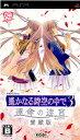【中古】[PSP]遙かなる時空の中で3 運命の迷宮 愛蔵版(20091022)