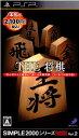 【中古】[PSP]SIMPLE2000 シリーズPortable!! Vol.2 THE 将棋(20100826)【RCP】