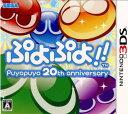【中古】[3DS]ぷよぷよ!! puyopuyo 20th anniversary 通常版(20111215)【RCP】