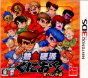 【中古】[3DS]熱血硬派くにおくん すぺしゃる(20111215)