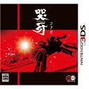 【中古】[3DS]哭牙 KOKUGA(20120927)