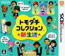 【中古】[3DS]トモダチコレクション 新生活(201304...