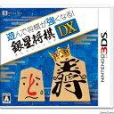 【中古】[3DS]遊んで将棋が強くなる! 銀星将棋DX(20150730)【RCP】