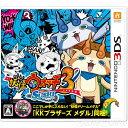 【中古】[3DS]妖怪ウォッチ3 スシ(ソフト単品)(201...