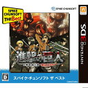 【中古】[3DS]進撃の巨人〜人類最後の翼〜CHAIN(チェイン) Spike Chunsoft the Best(CTR-2-BG2J)(20170601)