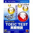 【中古】[PSVita]ネクレボ TOEIC TEST 実戦特訓(20120322)【RCP】