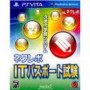 【中古】[PSVita]ネクレボ ITパスポート試験(20120628)【RCP】